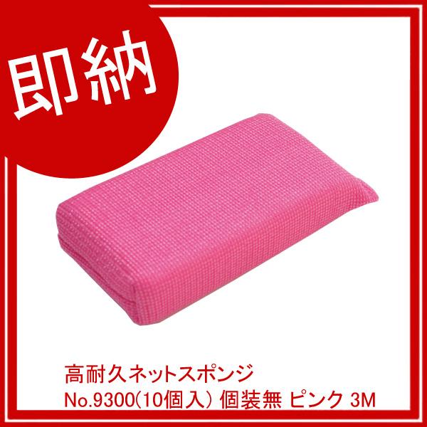 【まとめ買い10個セット品】 【即納】 高耐久ネットスポンジ No.9300(10個入) 個装無 ピンク 3M 【厨房館】