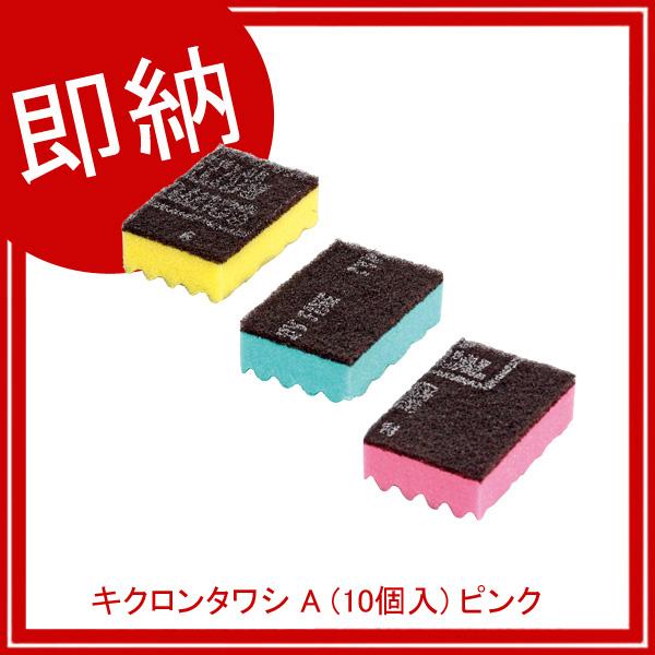 【まとめ買い10個セット品】 【即納】 キクロンタワシ A (10個入) ピンク 【厨房館】