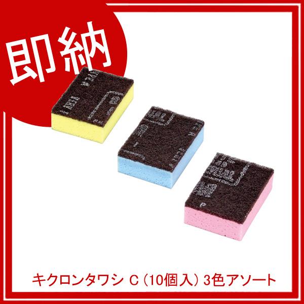 【まとめ買い10個セット品】 【即納】 キクロンタワシ C (10個入) 3色アソート 【厨房館】