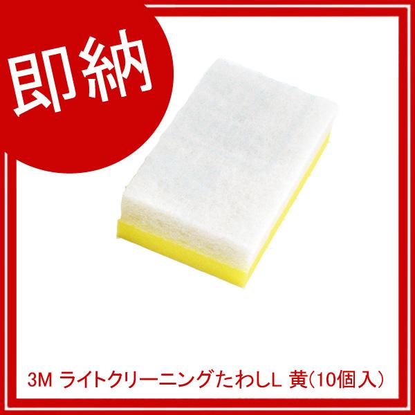 【まとめ買い10個セット品】 【即納】 3M ライトクリーニングたわしL 黄 (10個入) 【厨房館】