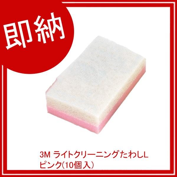 【まとめ買い10個セット品】 【即納】 3M ライトクリーニングたわしL ピンク(10個入) 【厨房館】