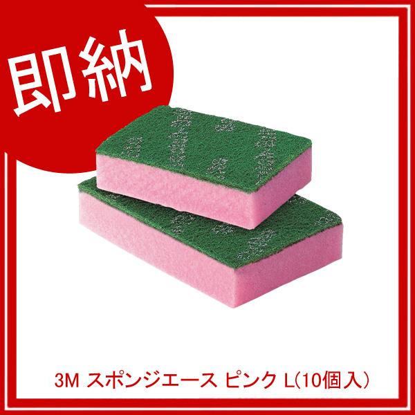 【まとめ買い10個セット品】 【即納】 3M スポンジエース ピンク L (10個入) 【厨房館】