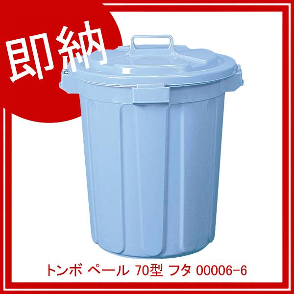 【まとめ買い10個セット品】 【即納】 トンボ ペール 70型 フタ 00006-6 【厨房館】