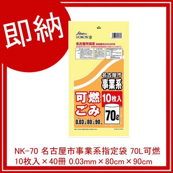 【まとめ買い10個セット品】 【即納】 NK-70 名古屋市事業系指定袋 70L 可燃 10枚入×40冊 0.03mm×80cm×90cm 【厨房館】