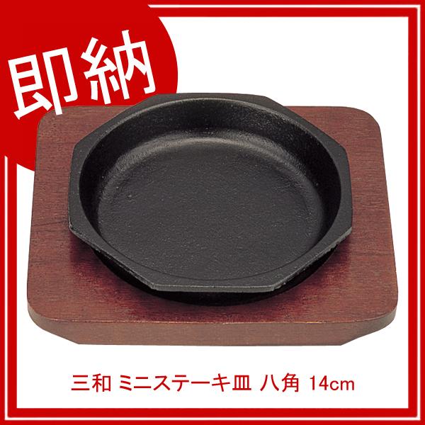 三和 ミニステーキ皿 八角 14cm