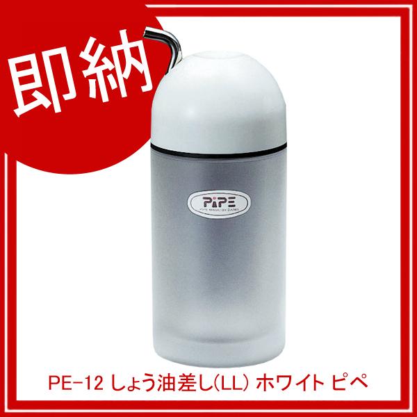 【まとめ買い10個セット品】 【即納】 PE-12 しょう油差し(LL) ホワイト ピペ 【厨房館】