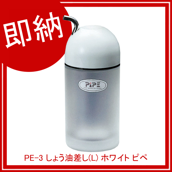 【まとめ買い10個セット品】 【即納】 PE-3 しょう油差し(L) ホワイト ピペ 【厨房館】