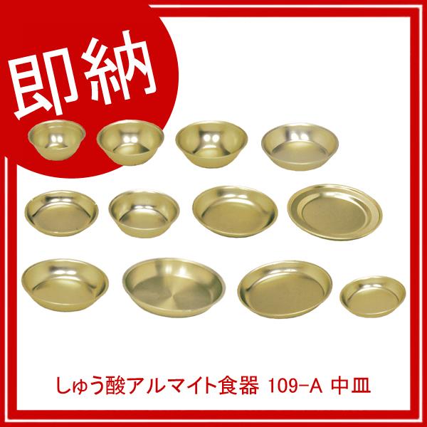 しゅう酸アルマイト食器 109-A 中皿