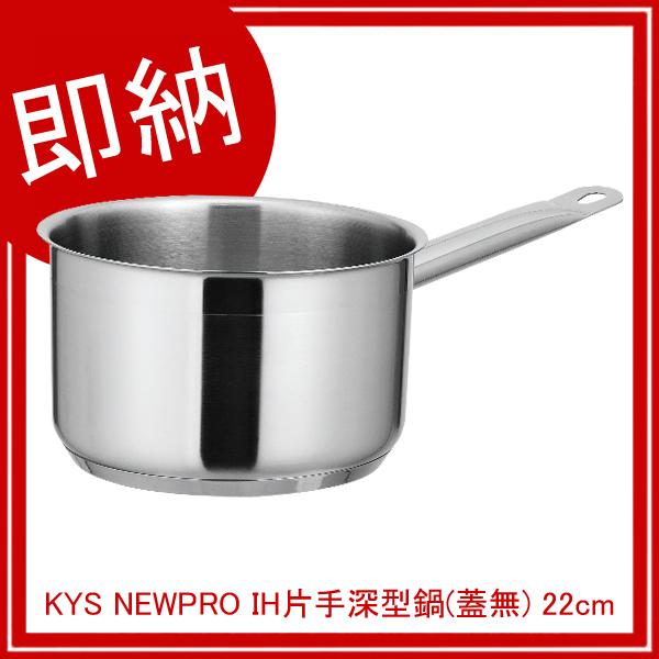 【まとめ買い10個セット品】 KYS NEWPRO IH片手深型鍋(蓋無) 22cm 【厨房館】