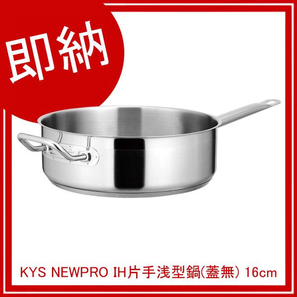 【まとめ買い10個セット品】 KYS NEWPRO IH片手浅型鍋(蓋無) 16cm 【厨房館】