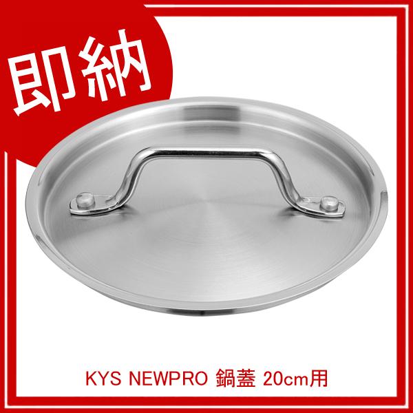 【まとめ買い10個セット品】 KYS NEWPRO 鍋蓋 20cm用 【厨房館】