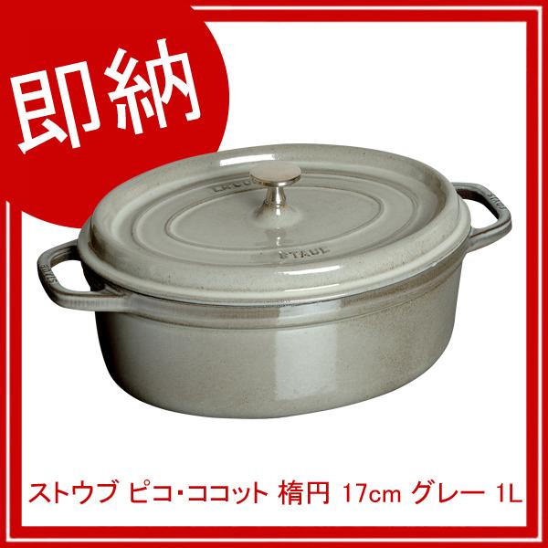 【即納】 ストウブ ピコ・ココット 楕円 17cm グレー 40509-481 1L 【厨房館】