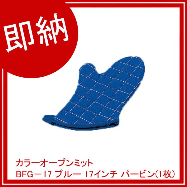 【まとめ買い10個セット品】 【即納】 カラーオーブンミット BFG-17 ブルー 17インチ パービン (1枚) [KT-BFGS2-17] 【厨房館】
