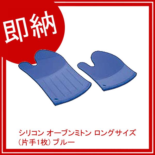 【まとめ買い10個セット品】 シリコン オーブンミトン ロングサイズ (片手1枚) ブルー 【厨房館】
