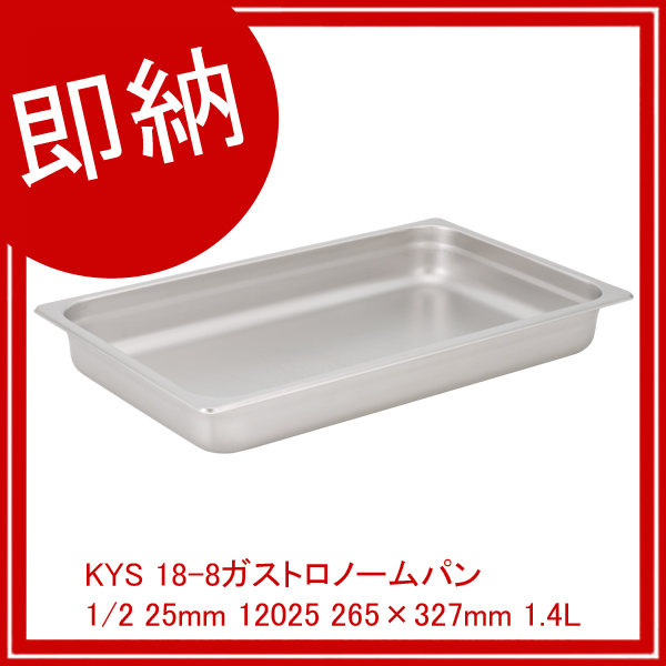 【まとめ買い10個セット品】 KYS 18-8ガストロノームパン 1/2 25mm 12025 265×327mm 1.4L 【厨房館】