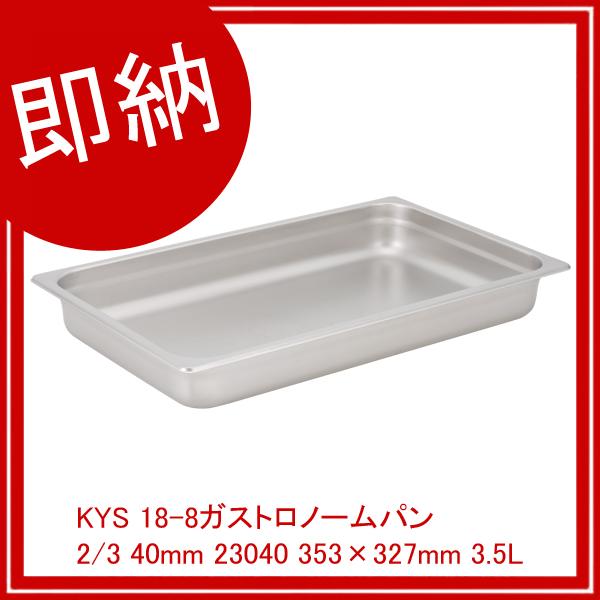 【まとめ買い10個セット品】 KYS 18-8ガストロノームパン 2/3 40mm 23040 353×327mm 3.5L 【厨房館】
