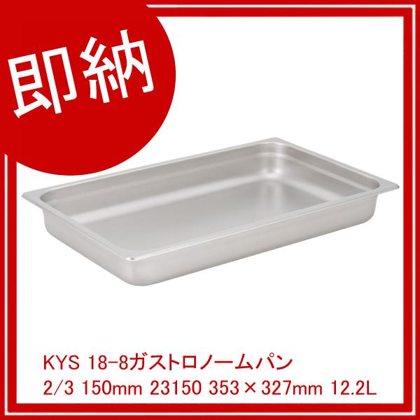【まとめ買い10個セット品】 KYS 18-8ガストロノームパン 2/3 150mm 23150 353×327mm 12.2L 【厨房館】
