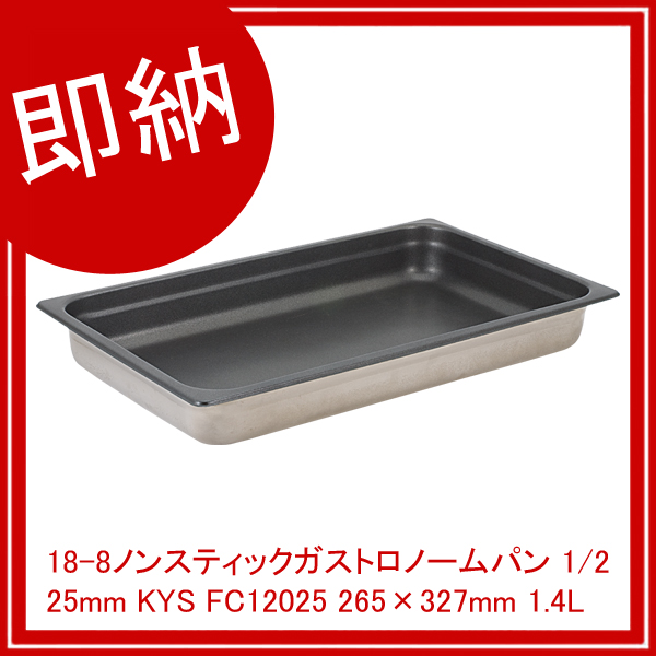 【まとめ買い10個セット品】 18-8ノンスティックガストロノームパン 1/2 25mm KYS FC12025 265×327mm 1.4L 【厨房館】