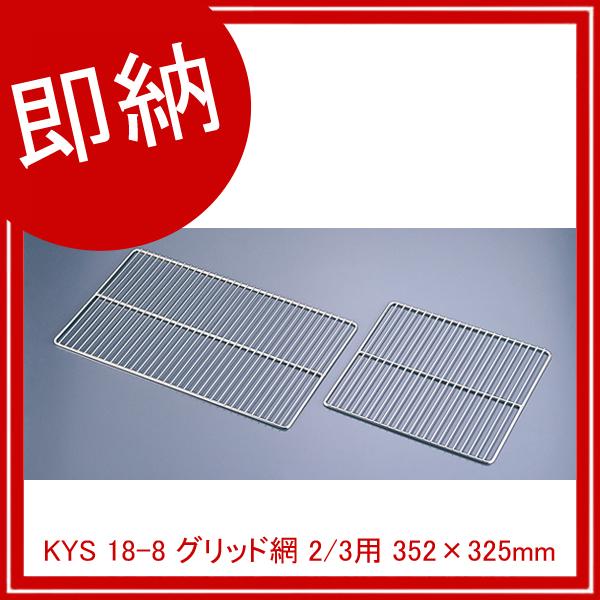 【まとめ買い10個セット品】 KYS 18-8 グリッド網 2/3用 352×325mm 【厨房館】