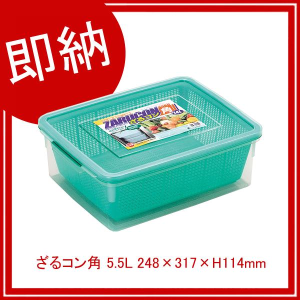 【まとめ買い10個セット品】 【即納】 ざるコン角 5.5L 248×317×H114mm 【厨房館】