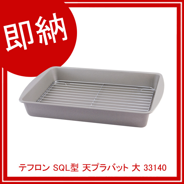 【まとめ買い10個セット品】 【即納】 テフロン SQL型 天プラバット 大 33140 【厨房館】