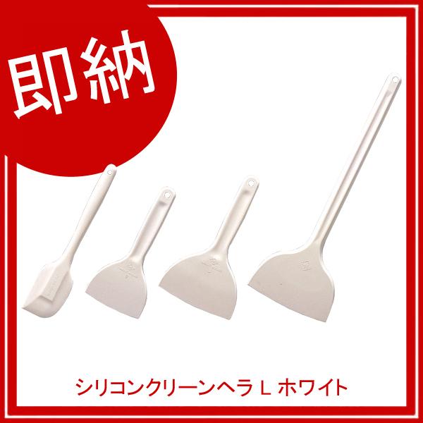【まとめ買い10個セット品】 シリコンクリーンヘラ L ホワイト 【厨房館】