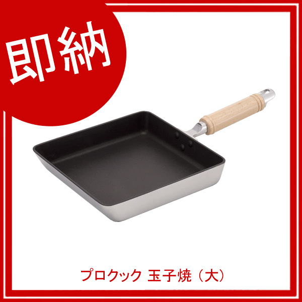 【まとめ買い10個セット品】 【即納】 プロクック 玉子焼 (大) 【厨房館】
