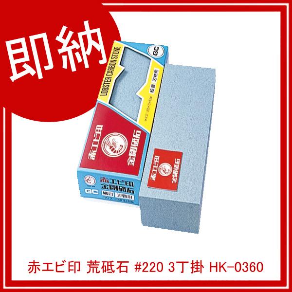 【まとめ買い10個セット品】 【即納】 赤エビ印 荒砥石 #220 3丁掛 HK-0360 【厨房館】