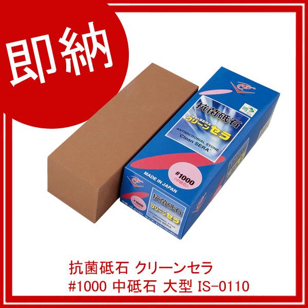 【まとめ買い10個セット品】 【即納】 抗菌砥石 クリーンセラ #1000 中砥石 大型 IS-0110 【厨房館】