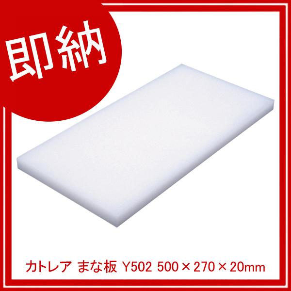 【まとめ買い10個セット品】 カトレア まな板 Y502 500×270×20mm 【厨房館】