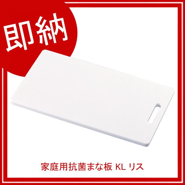 【まとめ買い10個セット品】 【即納】 家庭用抗菌まな板 KL 440×250×15mm リス 【厨房館】