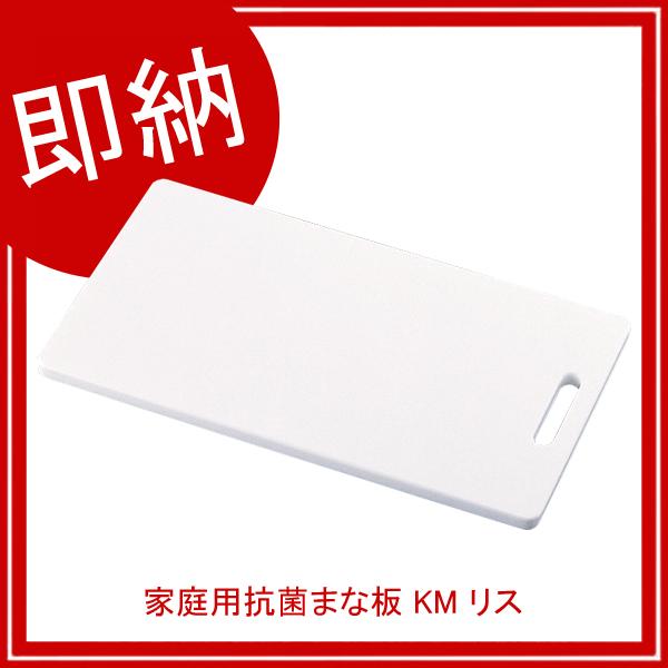 【まとめ買い10個セット品】 【即納】 家庭用抗菌まな板 KM 410×230×15mm リス 【厨房館】