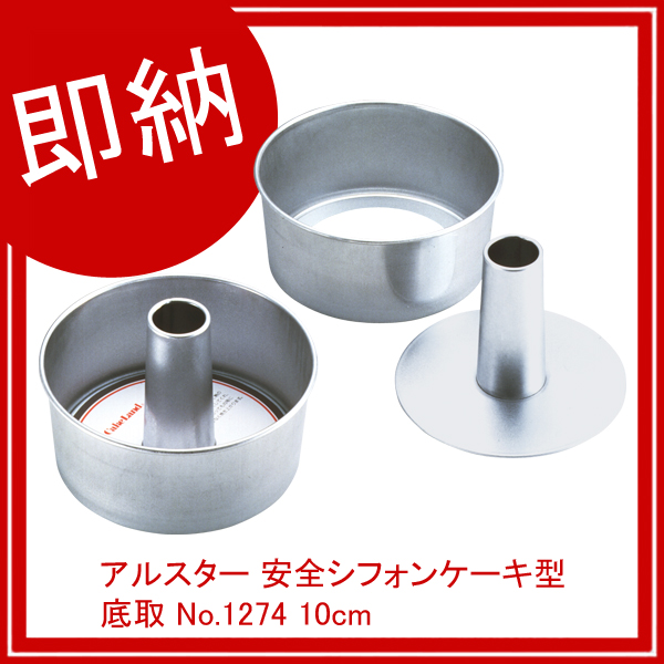 【まとめ買い10個セット品】 アルスター 安全シフォンケーキ型 底取 No.1274 10cm 【厨房館】
