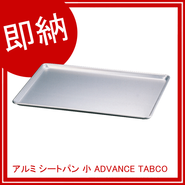 【まとめ買い10個セット品】 【即納】 アルミ シートパン 小 ADVANCE TABCO 18-8A-13 【厨房館】