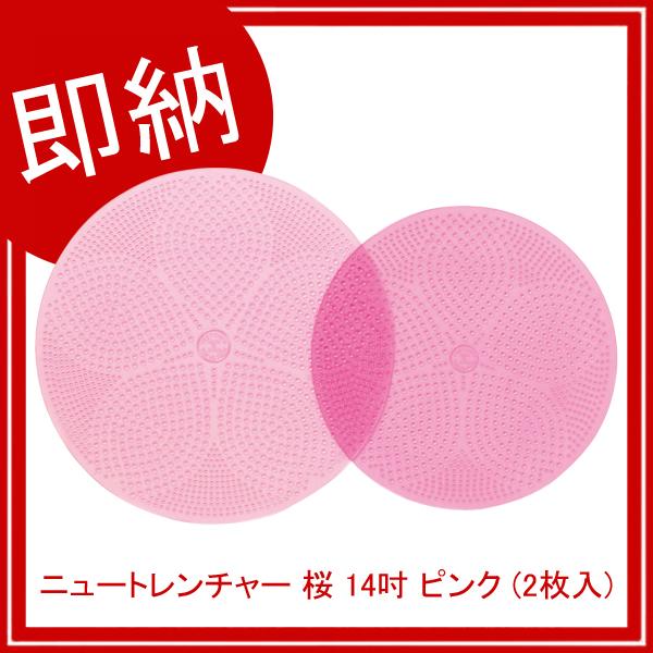 【まとめ買い10個セット品】 【即納】 ニュートレンチャー 桜 14吋 ピンク (2枚入) 【厨房館】