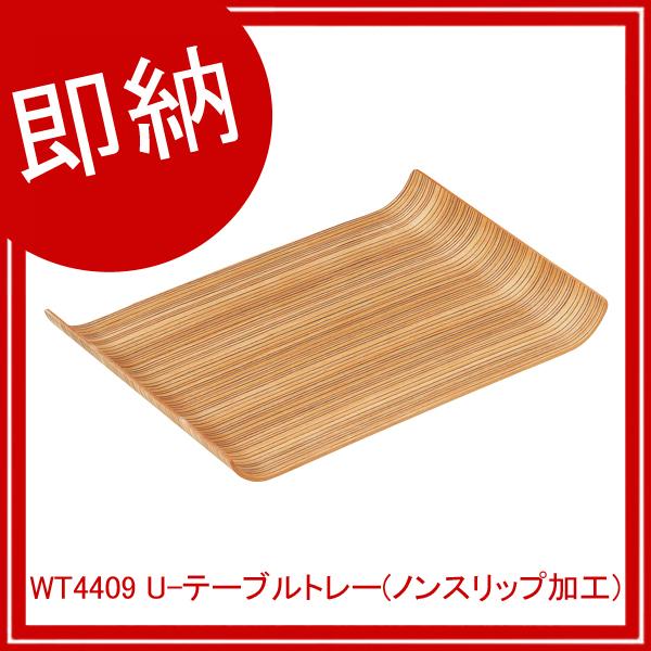 【まとめ買い10個セット品】 【即納】 WT4409 U-テーブルトレー(ノンスリップ加工) 【厨房館】