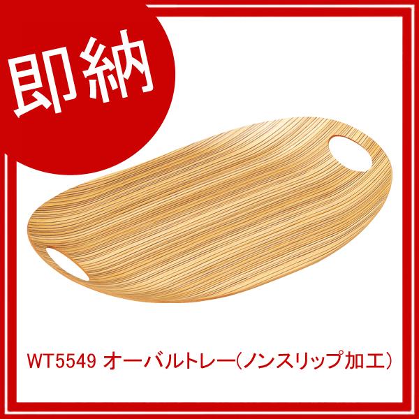 【まとめ買い10個セット品】 【即納】 WT5549 オーバルトレー(ノンスリップ加工) 【厨房館】
