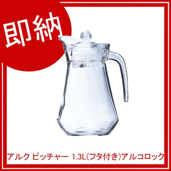 【まとめ買い10個セット品】 【即納】 アルク ピッチャー 1.3L (フタ付き) アルコロック G2662 (C) 【厨房館】