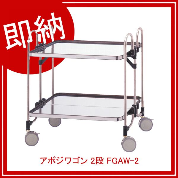 【即納】 アボジワゴン 2段 FGAW-2 【厨房館】