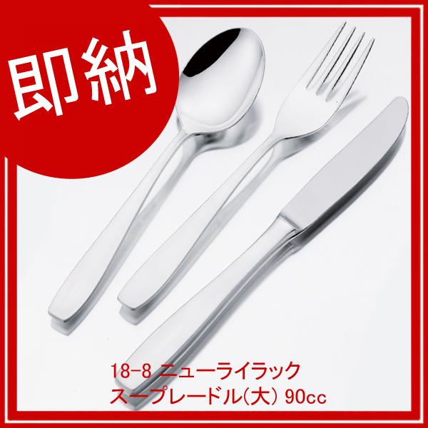 【まとめ買い10個セット品】 【即納】 18-8 ニューライラック スープレードル(大) 90cc 【厨房館】