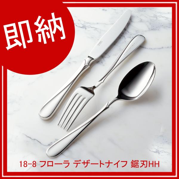 【まとめ買い10個セット品】 【即納】 18-8 フローラ デザートナイフ 鋸刃HH 【厨房館】