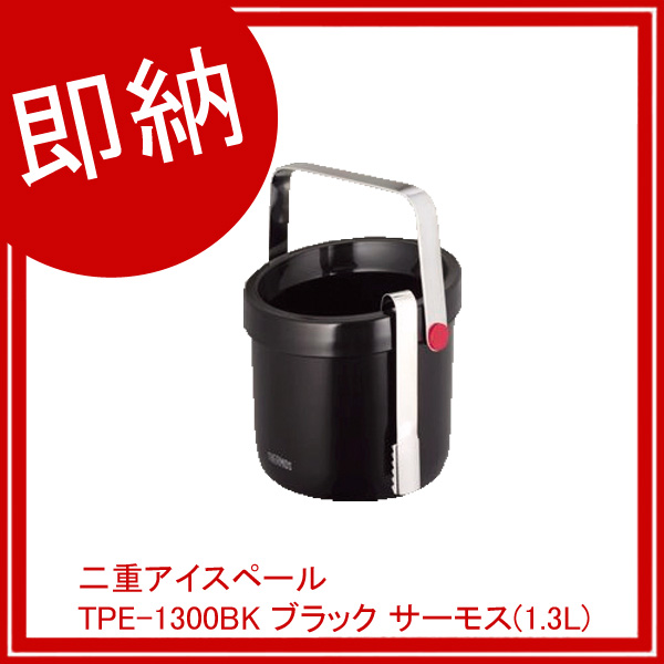 【まとめ買い10個セット品】 【即納】 二重アイスペール TPE-1300BK ブラック サーモス (1.3L) 【厨房館】