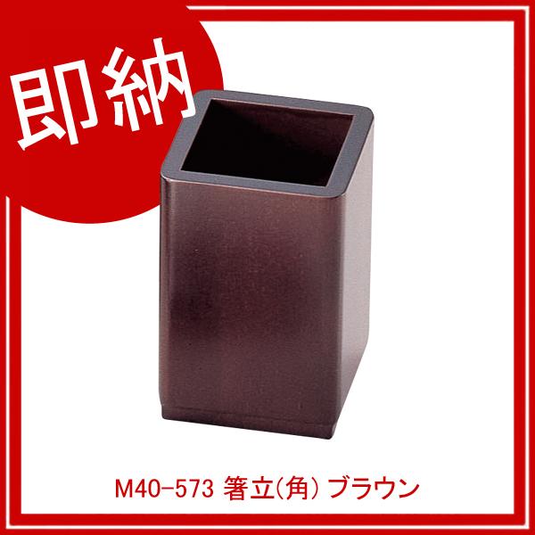 【まとめ買い10個セット品】 【即納】 M40-573 箸立(角) ブラウン 【厨房館】