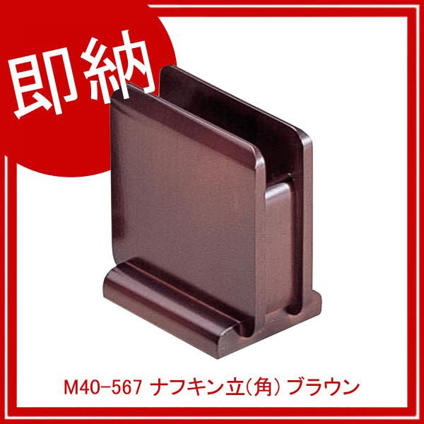 【まとめ買い10個セット品】 【即納】 M40-567 ナフキン立(角) ブラウン 【厨房館】