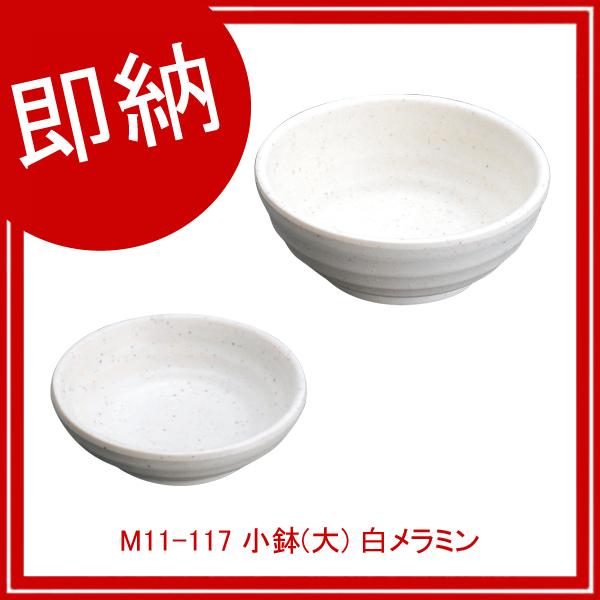 【まとめ買い10個セット品】 【即納】 M11-117 小鉢(大) 白 メラミン 【厨房館】