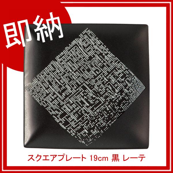 【まとめ買い10個セット品】 【即納】 RE1911BK スクエアプレート 19cm 黒 レーテ 【厨房館】