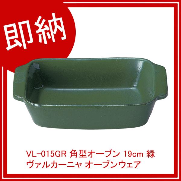 【まとめ買い10個セット品】 【即納】 VL-015GR 角型オーブン 19cm 緑 ヴァルカーニャ オーブンウェア 【厨房館】