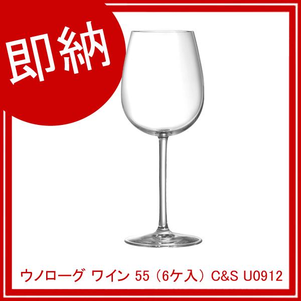 【まとめ買い10個セット品】 【即納】 ウノローグ ワイン 55 (6ケ入) C&S U0912 【厨房館】