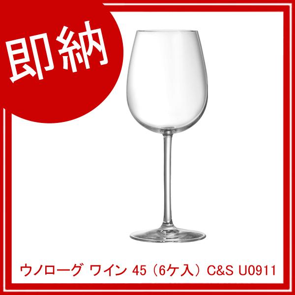 【まとめ買い10個セット品】 【即納】 ウノローグ ワイン 45 (6ケ入) C&S U0911 【厨房館】