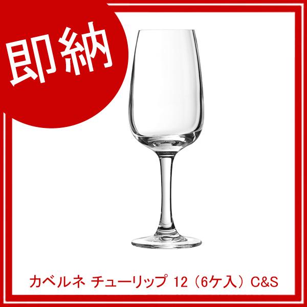 【まとめ買い10個セット品】 【即納】 カベルネ チューリップ 12 (6ケ入) C&S 14798 【厨房館】